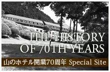 山のホテル開業70周年スペシャルサイト